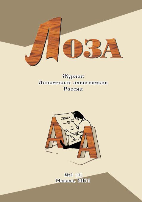 Журнал Лоза 1.4.2011