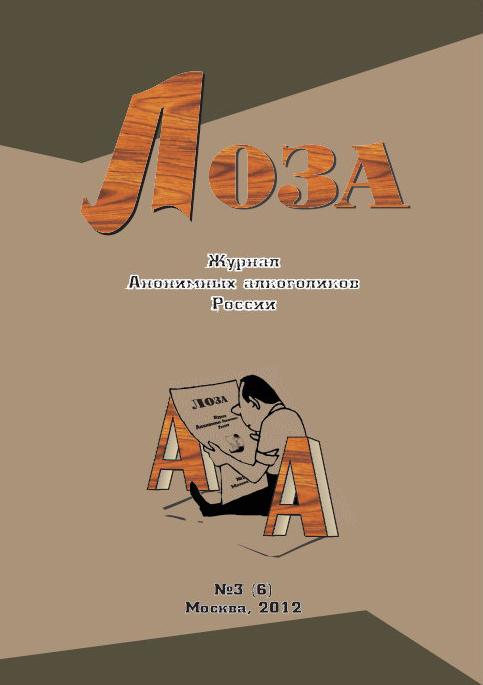 Журнал Лоза 3.6.2012