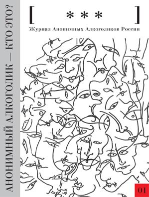 Журнал АА России 2015