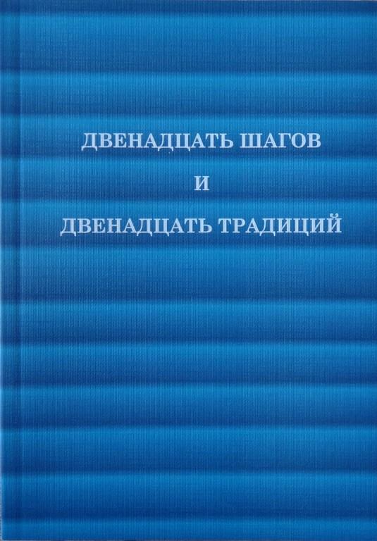 Скачать книгу двенадцать шагов двенадцать традиций